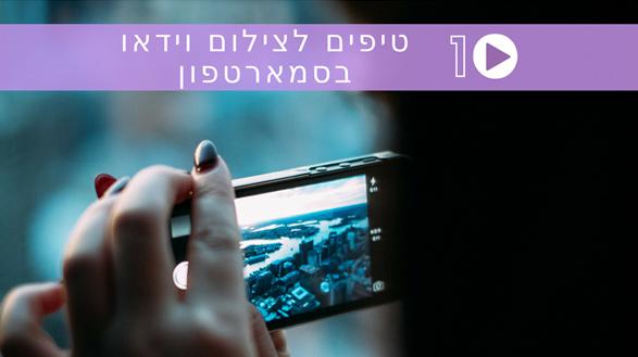 איך לצלם וידאו מהנייד בצורה נכונה